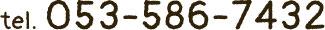 053-586-7432